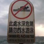 NoSwim